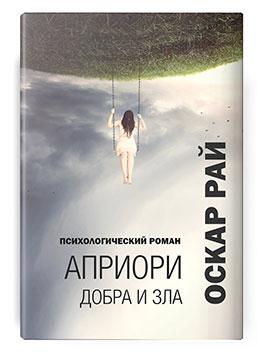 книга психолога